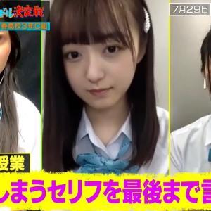 【2020.07.20】青春高校3年C組 日比野芽奈ちゃん出演日記