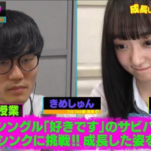 【2020.08.03】青春高校3年C組 日比野芽奈ちゃん出演日記
