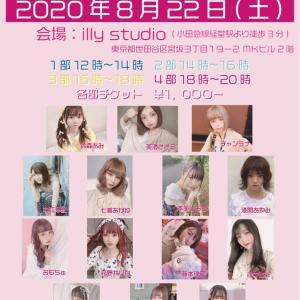 2020.08.22 やぎぃん(仮)夏祭りチェキ会