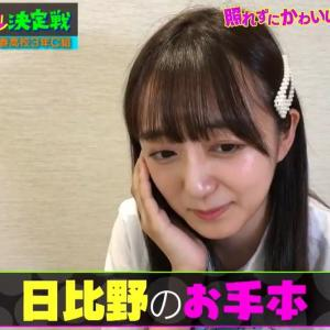 【2020.08.24】青春高校3年C組 日比野芽奈ちゃん出演日記