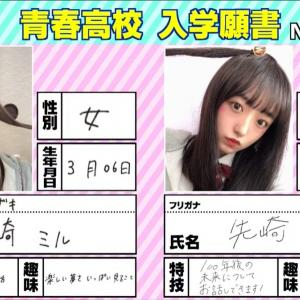 【2020.09.07】青春高校3年C組 日比野芽奈ちゃん出演日記