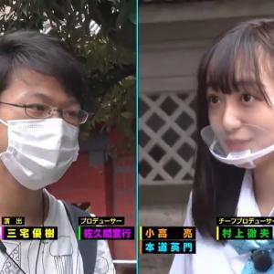 【2020.09.21】青春高校3年C組 日比野芽奈ちゃん出演日記