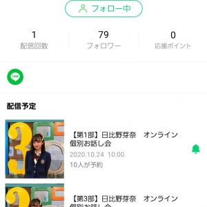 2020.10.24 青春高校3年C組「オンライン個別お話し会」(日比野芽奈ちゃん)