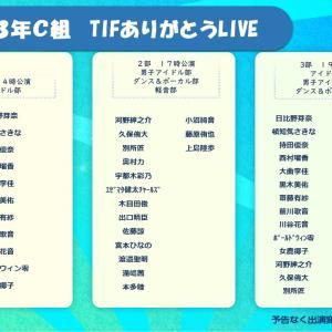 【2020.10.25】青春高校3年C組「TIFありがとうLIVE」
