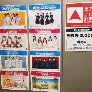 2020.10.31 Ringwanderung東京アイドル劇場ライブ