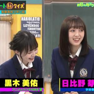 【2020.11.09】青春高校3年C組 日比野芽奈ちゃん出演日記