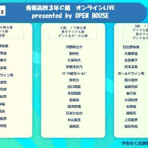 【2020.11.29】青春高校3年C組オンラインLIVE