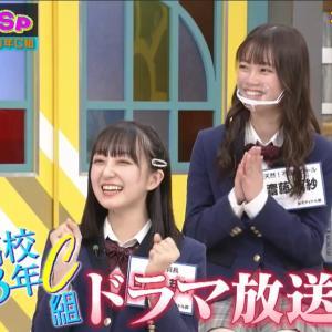 【2020.11.30】青春高校3年C組 日比野芽奈ちゃん出演日記