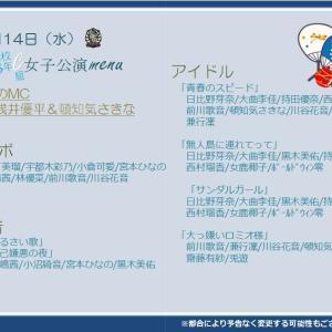 青春高校3年C組放課後公演(2019.08.14週)