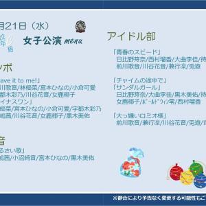 青春高校3年C組放課後公演(2019.08.20週)