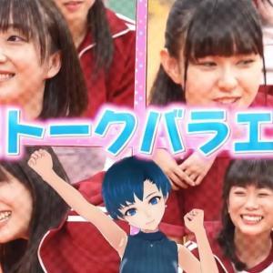 【2019.09.01】電脳トークTV2相内さん、もっと青春しましょ! 日比野芽奈ちゃん出演日記