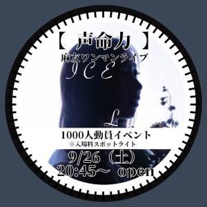 9月26日 Live 812  麻友 『声明力』Liveです。