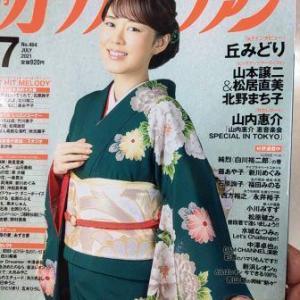 【月刊カラオケファン!】「結婚前の」丘みどりちゃんが表紙!・・・巻頭インタビューも興味深く読ませて頂きました!