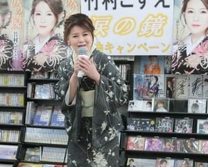 【画像付き!】竹村こずえさんの新曲「涙の鏡」のキャンペーンで、町田の鈴木楽器店へ!・・・この若さでお孫さんが生まれたんですからねえ、今後、歌にますます深みが出てきますよ!