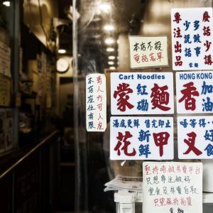 香港に影を落とし、香港人の心をくすぶらせていること
