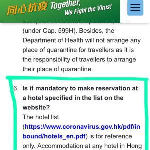 〔コロナ隔離〕香港入境の際、香港政府指定のホテルでなくても大丈夫です&空港からの一泊ホテル情報