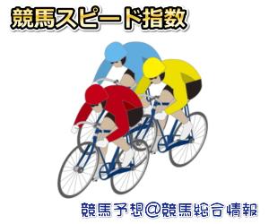 朝日杯FS予想【2019年】スピード指数ランク付け