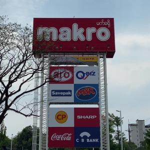 4月オープン、業務スーパー makro に行って来ました!(^^)!