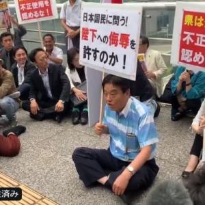 日本を差別していい気になる反日活動家たち