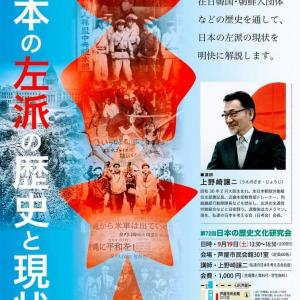日本の左派の歴史と現状