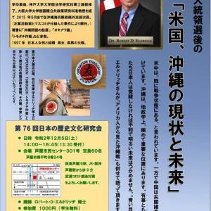 米大統領選後の米国、沖縄の現状と未来