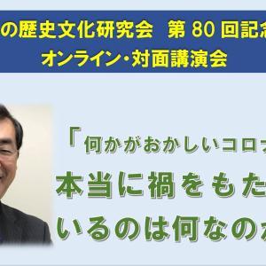 コロナ禍について マスコミが伝えない 事実を松田学先生が語ります。