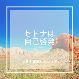セドナは自己啓発 (第2弾抽選会お知らせも!)