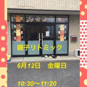 新白岡♡親子リトミック 6/12