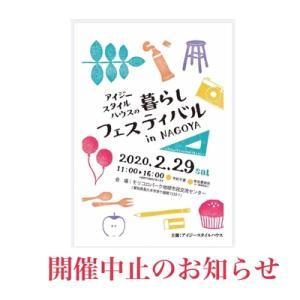 【開催中止】暮らしフェステイバル
