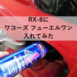 RX-8にワコーズ F-1 フューエルワンを入れてみた!【ガソリン添加剤】3回目