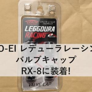 KYO-EI レデューラレーシング バルブキャップをレビュー
