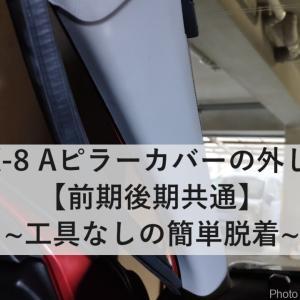 RX-8 Aピラーの外し方【前期、後期共通】