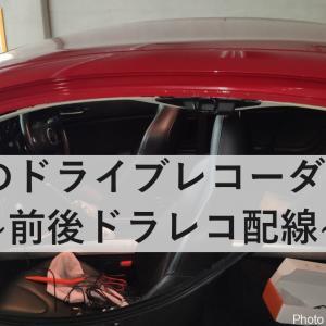RX-8のドライブレコーダー配線方法【ドラレコ 前後カメラ 配線】
