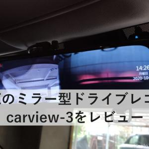 ThiEYE carview-3【ミラー型ドライブレコーダー】をレビュー