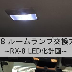 RX-8 ルームランプ交換方法【LED化】