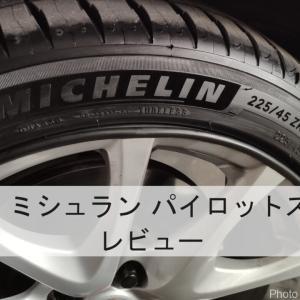 【RX-8】ミシュラン パイロットスポーツ4のレビュー