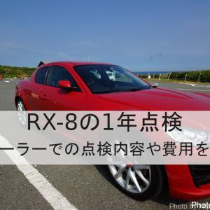 RX-8の1年点検の内容紹介【初年度登録12年目】