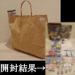 ゲーマーズ各店舗の2000円アニメグッズ福袋を比較! Part3 (津田沼店編)