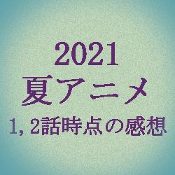 2021年夏の各テレビアニメ 1話2話時点の感想