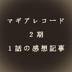 マギアレコード2期 1話感想