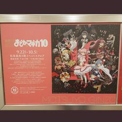 松屋銀座 「まどかマギカ展」に行ってきました!(感想・購入物 等)