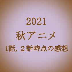 2021年秋の各テレビアニメ 1話,2話時点の感想(86,タクトオーパス 等)