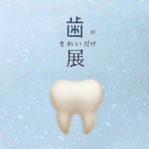 歯がきれいだけ展(があったら行きたいと言う理由だけでこのタイトル付けました長いわ)