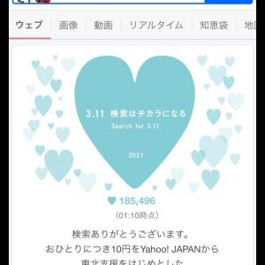 yahoo!で3.11と検索して10円寄付ができます