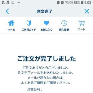 3回目TDRオンラインショッピング 何とピタリ賞?