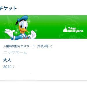 子連れお泊まりディズニー ①  雨予報の出発
