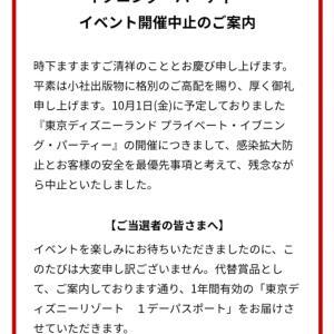 【ディズニー懸賞】講談社春のマンガまつり 代替え商品1デーチケット