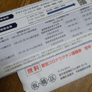新型コロナワクチン接種券、届きました