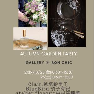 【 今夜9時!受け付け開始です 】 Welcome! Autumn Garden party