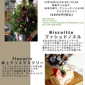 お花とお菓子のコラボレッスン